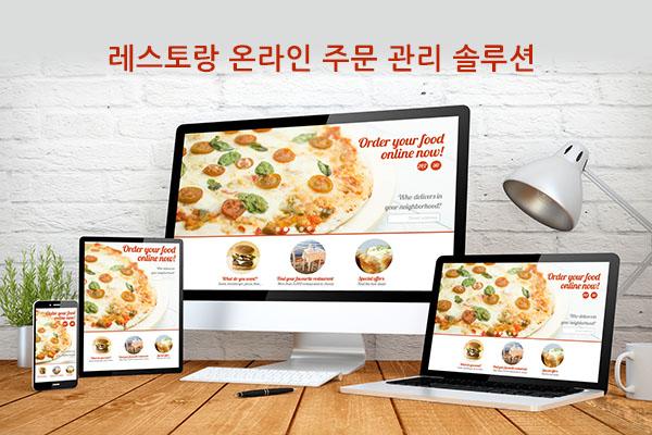 레스토랑 온라인 주문, Online Ordering